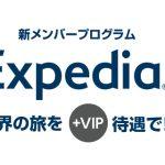今回のハワイ挙式の旅費でExpediaがゴールド会員になったけど得なことは?